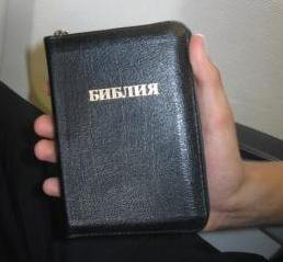 Russian Bible - a gift from a good friend in Russia